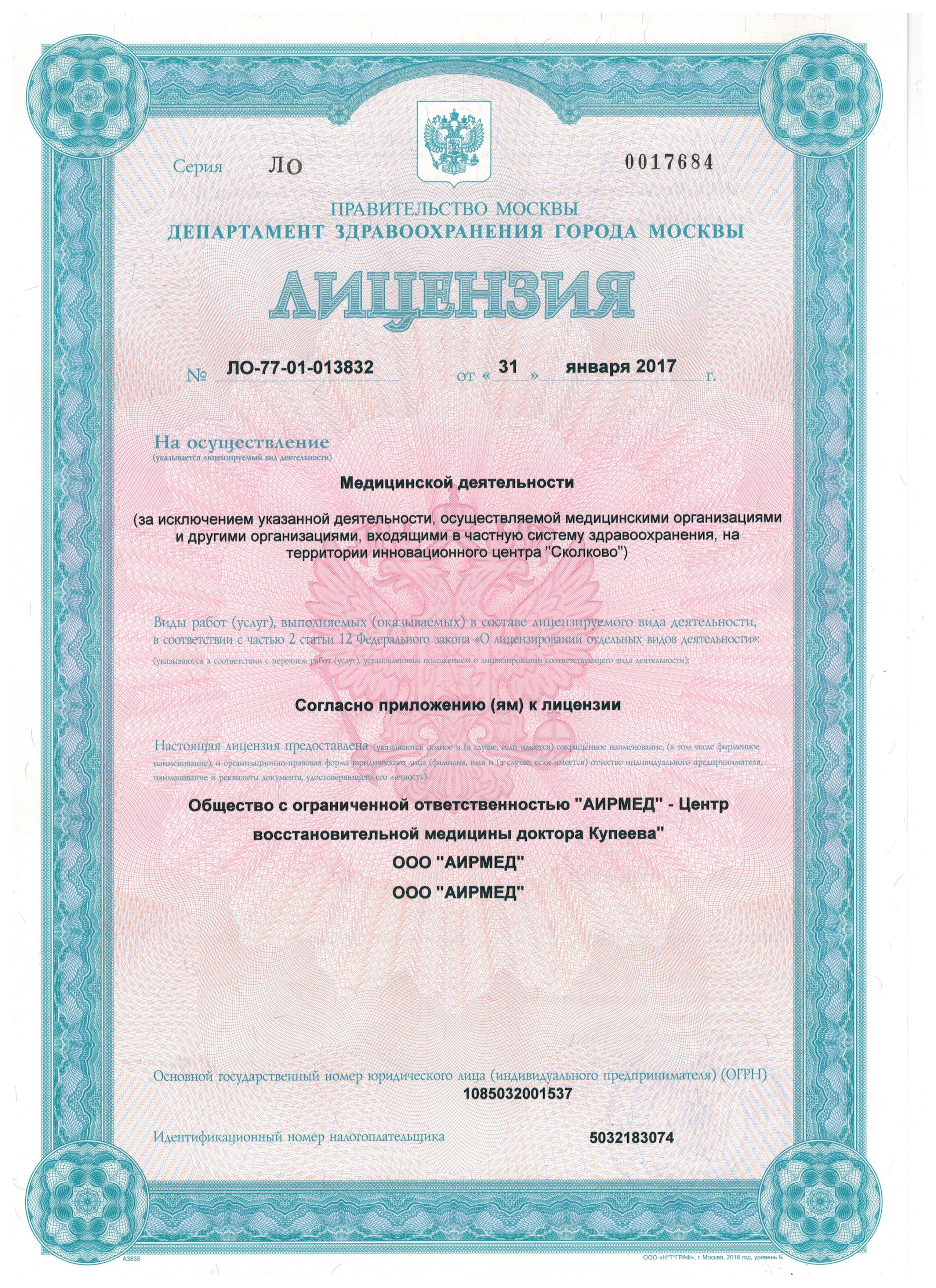 license-1
